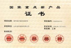 国家重点新产品证书2002.07