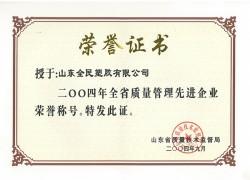 省级质量管理先进企业荣誉证书2004.09