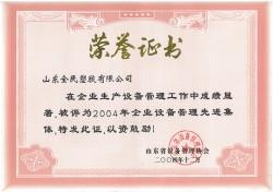 省级设备管理先进企业荣誉证书2004.12