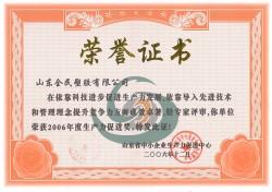 省级生产力促进奖荣誉证书-2006.12