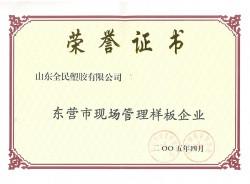 市级现场管理样板企业荣誉市级2005.04